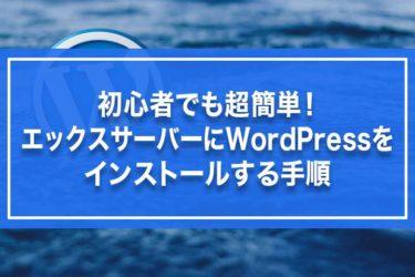 初心者でも超簡単!エックスサーバーにWordPressをインストールする手順
