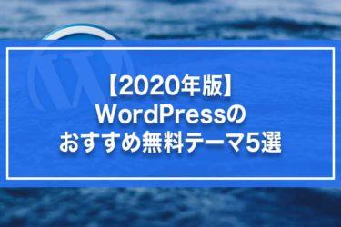 【2020年版】WordPressのおすすめ無料テーマ5選