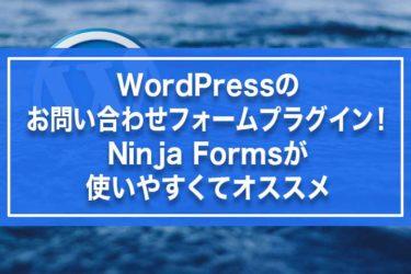 WordPressのお問い合わせフォームプラグイン!Ninja Formsが使いやすくてオススメ