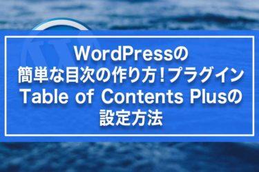 WordPressの簡単な目次の作り方!プラグインTable of Contents Plusの設定方法