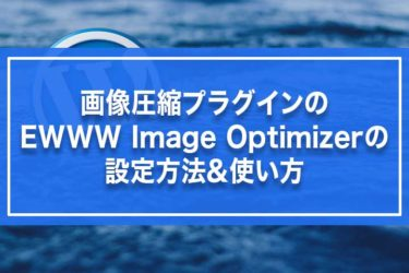 画像圧縮プラグインのEWWW Image Optimizerの設定方法&使い方