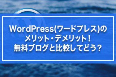 WordPress(ワードプレス)のメリット・デメリット!無料ブログと比較してどう?
