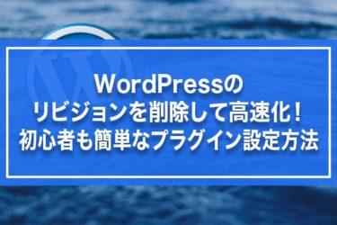 WordPressのリビジョンを削除して高速化!初心者も簡単なプラグイン設定方法