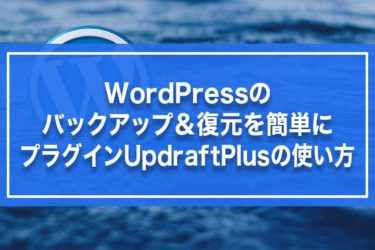 WordPressのバックアップ&復元を簡単に・プラグインUpdraftPlusの使い方