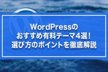 WordPressのおすすめ有料テーマ4選!選び方のポイントを徹底解説