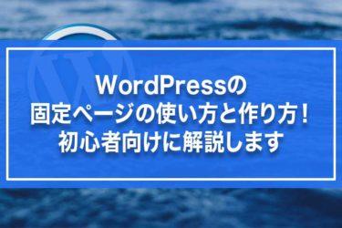 WordPressの固定ページの使い方と作り方!初心者向けに解説します