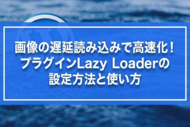 画像の遅延読み込みで高速化!プラグインLazy Loaderの設定方法と使い方