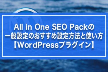 All in One SEO Packの一般設定のおすすめ設定方法【WordPressプラグイン】