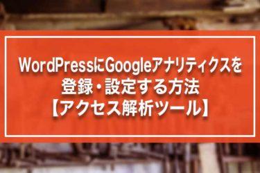 WordPressにGoogleアナリティクスを登録・設定する方法【アクセス解析ツール】