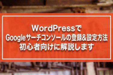 WordPressでGoogleサーチコンソールの登録&設定方法・初心者向けに解説します