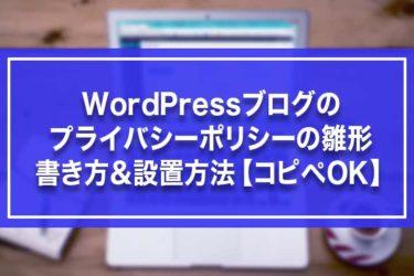 WordPressブログのプライバシーポリシーの雛形・書き方&設置方法【コピペOK】