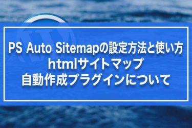 PS Auto Sitemapの設定方法と使い方・htmlサイトマップ自動作成プラグインについて