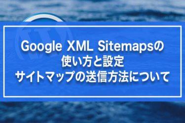 Google XML Sitemapsの使い方と設定・サイトマップの送信方法について