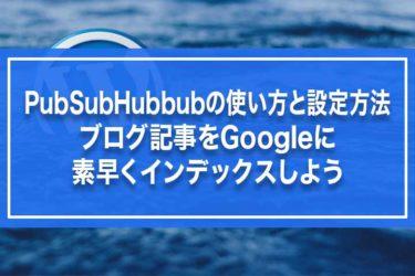 PubSubHubbubの使い方と設定方法・ブログ記事をGoogleに素早くインデックスしよう
