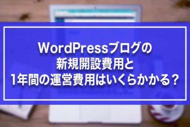 WordPressブログの新規開設費用と1年間の運営費用はいくらかかる?