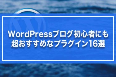 WordPressブログ初心者にも超おすすめなプラグイン16選