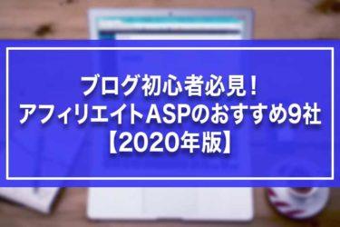 ブログ初心者必見!アフィリエイトASPのおすすめ9社【2020年版】