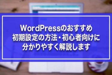WordPressのおすすめ初期設定の方法・初心者向けに分かりやすく解説します