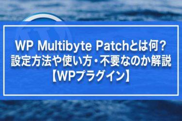 WP Multibyte Patchとは何?設定方法や使い方・不要なのか解説【WPプラグイン】