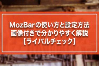 MozBarの使い方と設定方法・画像付きで分かりやすく解説【ライバルチェック】