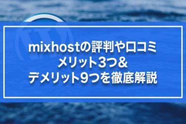 mixhostの評判や口コミ・メリット3つ&デメリット9つを徹底解説