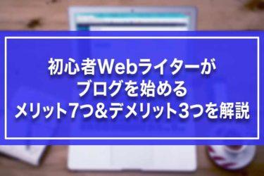 初心者Webライターがブログを始めるメリット7つ&デメリット3つを解説