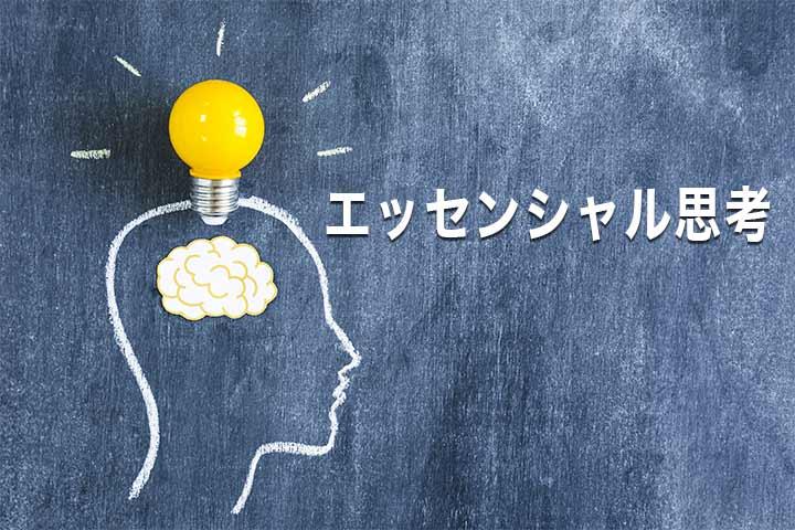 エッセンシャル思考を意識する