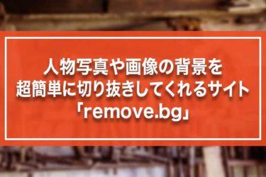 人物写真や画像の背景を超簡単に切り抜きしてくれるサイト「remove.bg」