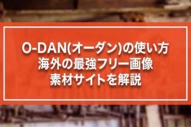 O-DAN(オーダン)の使い方・海外の最強フリー画像素材サイトを解説