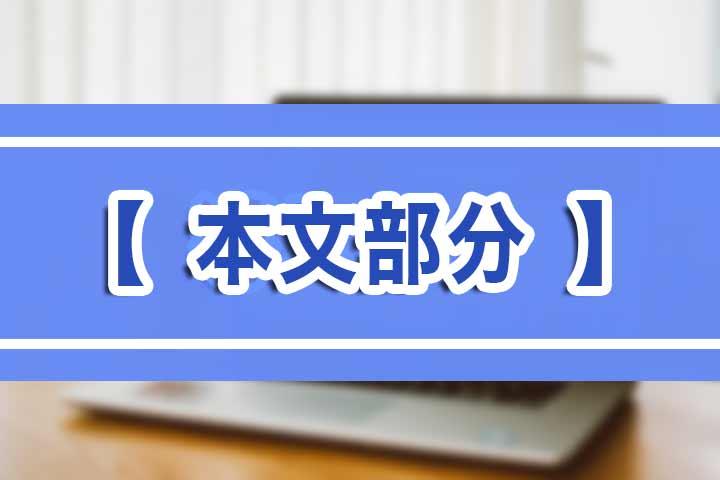ブログ記事の構成テンプレート、本文部分