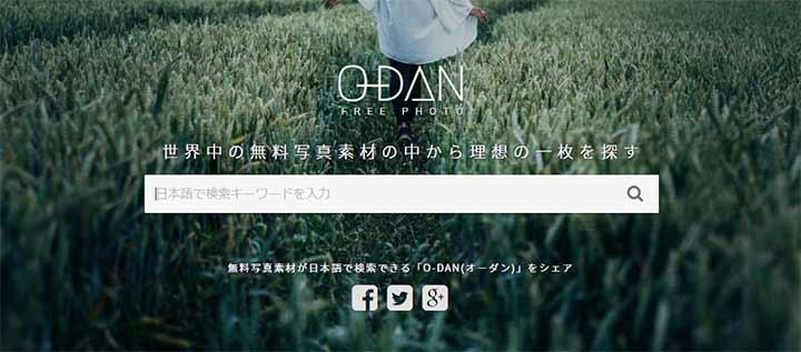o-dan(オーダン)