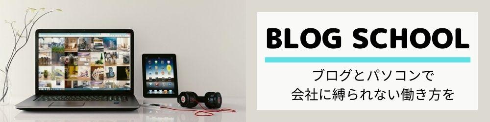 WordPressブログのヘッダー画像、完成形