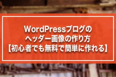 WordPressブログのヘッダー画像の作り方【初心者でも無料で簡単に作れる】