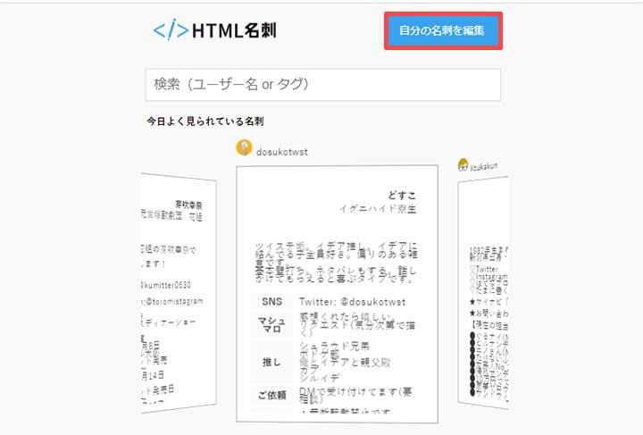 HTML名刺、自分の名刺を編集
