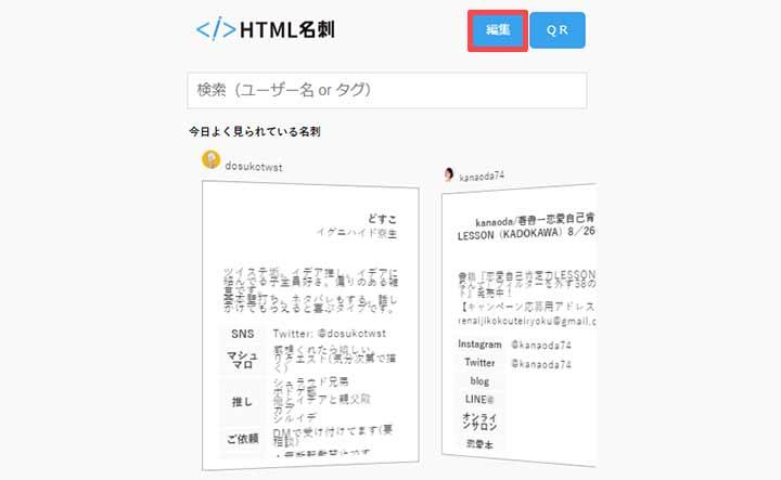 HTML名刺、編集