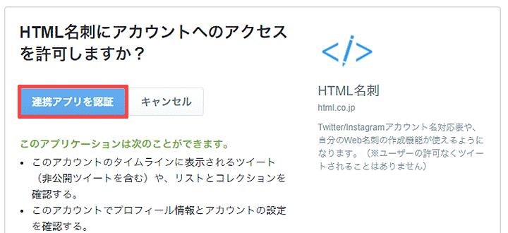 HTML名刺、連携アプリを認証