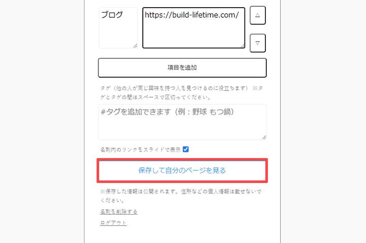 HTML名刺、保存して自分のページを見る