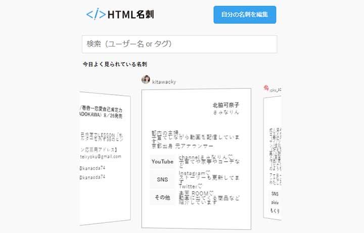 HTML名刺とは