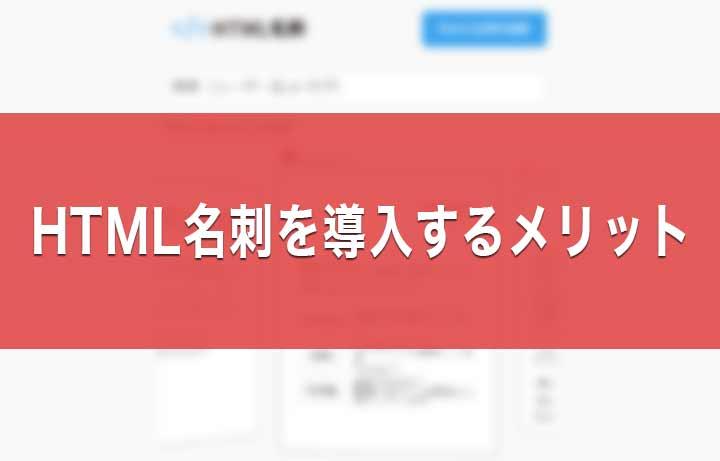 HTML名刺を導入するメリット