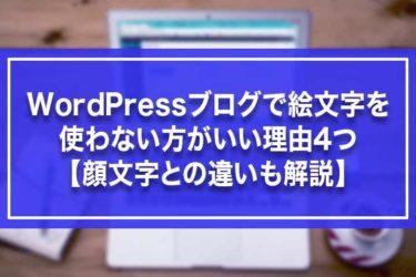 WordPressブログで絵文字を使わない方がいい理由4つ【顔文字との違いも解説】