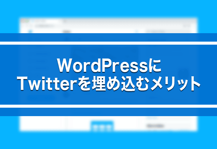 WordPressにTwitterを埋め込むメリット