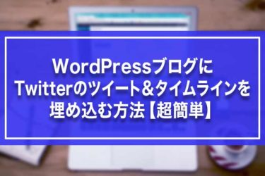 WordPressブログにTwitterのツイート&タイムラインを埋め込む方法【超簡単】