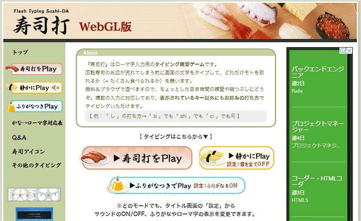 寿司打-SushiDA-