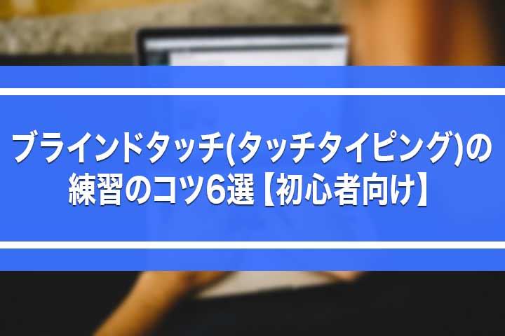 ブラインドタッチ(タッチタイピング)の練習のコツ6選【初心者向け】