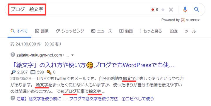 SEOキーワード(検索ワード)を入れる