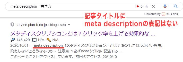 メタディスクリプション、SEOの関連キーワードも入れる