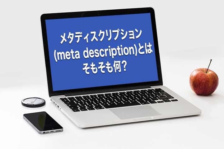 メタディスクリプション(meta description)とはそもそも何