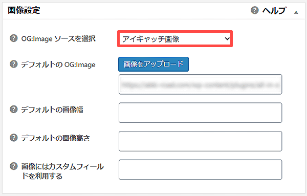 「All in One SEO」の「画像設定」