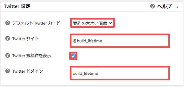 「All in one SEO pack」の「Twitter設定」