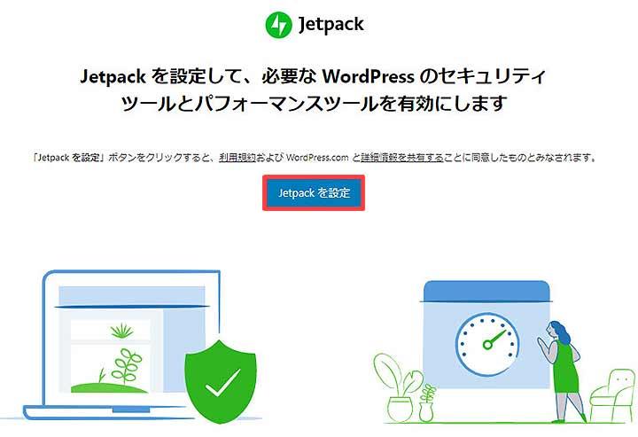 jetpackを設定
